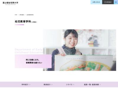 http://www.t-fukushi.urayama.ac.jp/subject/preschool/