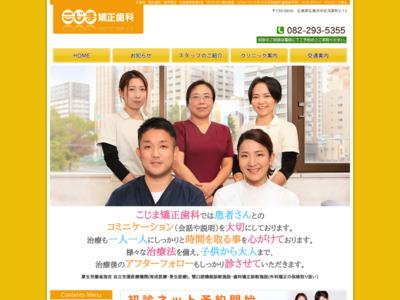 こじま矯正歯科(広島市中区)