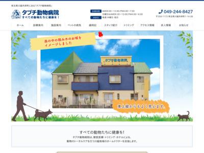 タブチ動物病院(川越市)
