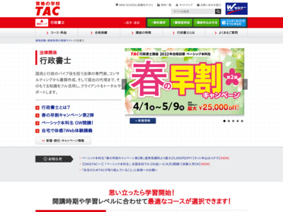 http://www.tac-school.co.jp/kouza_gyosei/index.html