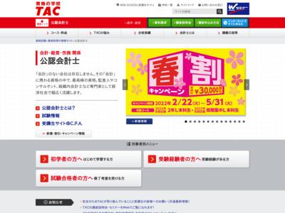 http://www.tac-school.co.jp/kouza_kaikei/