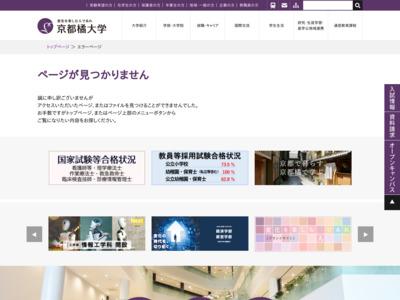 http://www.tachibana-u.ac.jp/faculty/business/management/elg.html