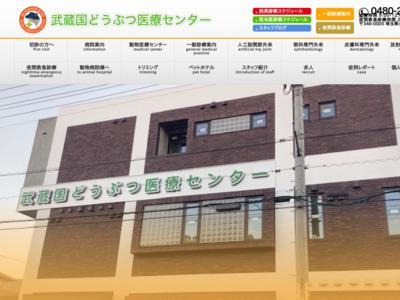 田口動物病院(久喜市)