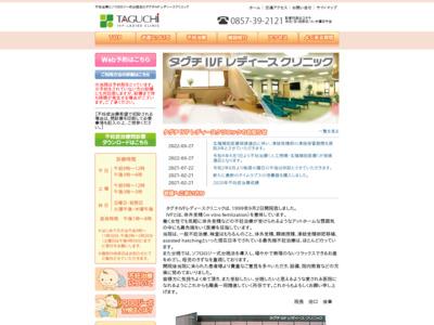 タグチIVFレディースクリニック(鳥取市)