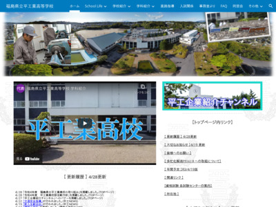 http://www.taira-th.fks.ed.jp/