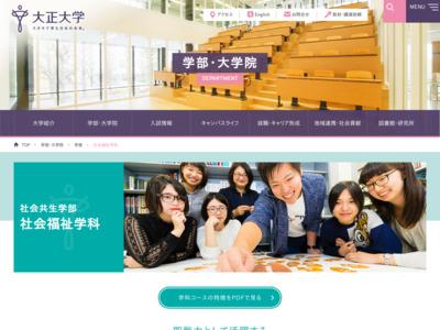 http://www.tais.ac.jp/education/faculty/c-3/c-3.html