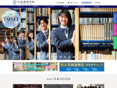 http://www.taisei.ed.jp/