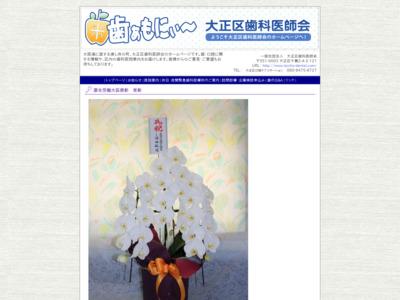 大正区歯科医師会の医療機関情報