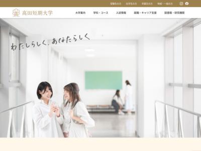 http://www.takada-jc.ac.jp/