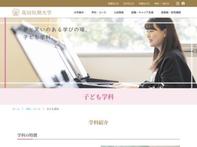 http://www.takada-jc.ac.jp/course/kodomo/index.html