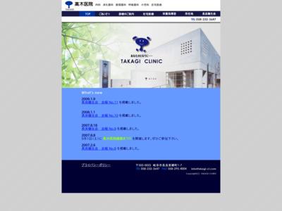 高木医院(岐阜市)