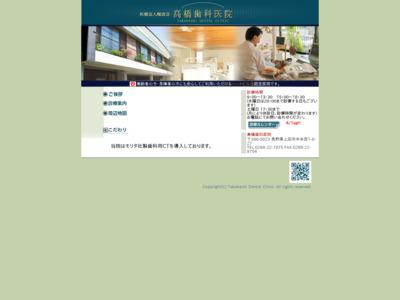 高橋歯科医院(上田市)