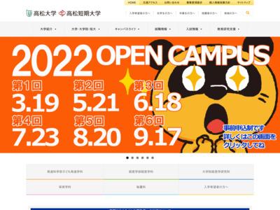 http://www.takamatsu-u.ac.jp/