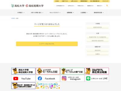 http://www.takamatsu-u.ac.jp/univ-jrcol/dept2/index.html