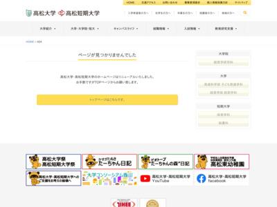 http://www.takamatsu-u.ac.jp/univ-jrcol/hoiku/index.html