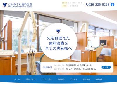 たかみさわ歯科医院(長野市)
