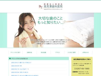 高見澤歯科医院(佐久市)