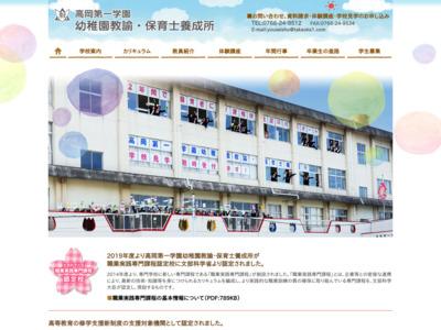 http://www.takaoka1.com/youseisho/