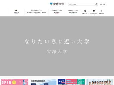http://www.takara-univ.ac.jp/