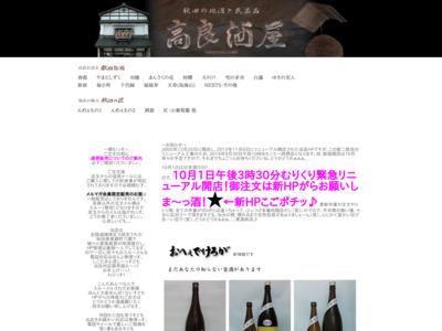 秋田の地酒と民芸品 高良酒屋