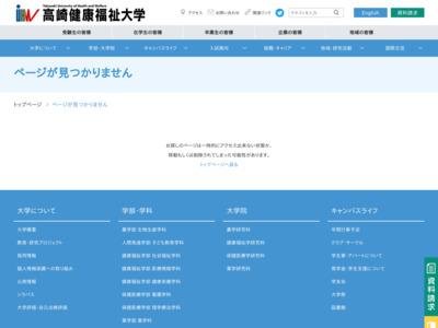 http://www.takasaki-u.ac.jp/dept/yaku/index.html