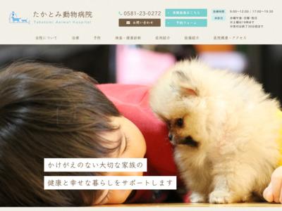 たかとみ動物病院(山県市)