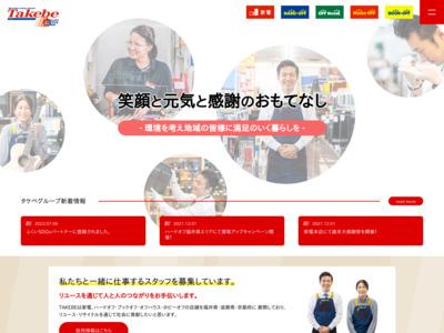 http://www.takebe-m.co.jp/