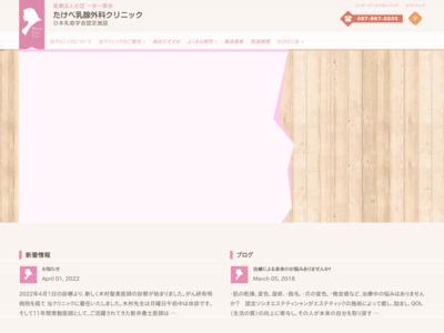 たけべ乳腺クリニック(高松市)