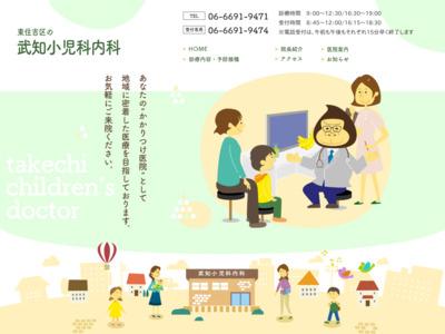 武知小児科内科(大阪市東住吉区)