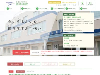 武田病院(川崎市多摩区)