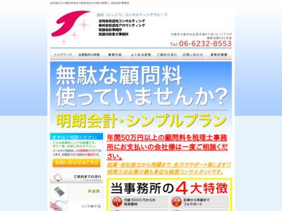 税理士 大阪