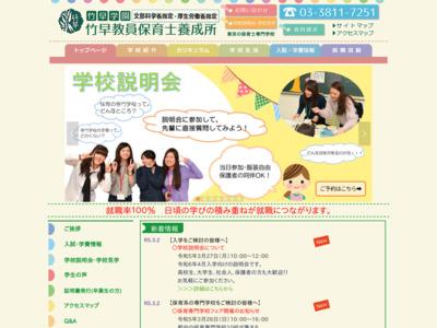 http://www.takehaya.ac.jp/index.html