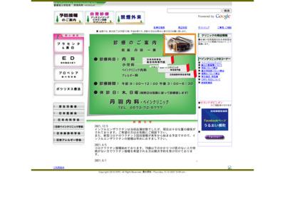 丹羽内科・ペインクリニック(中津川市)