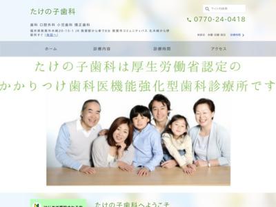 たけの子歯科(敦賀市)