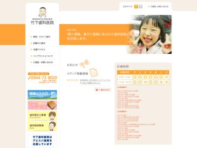 竹下歯科医院(柳川市)
