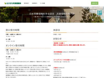 たけざわ耳鼻咽喉科(帯広市)