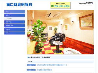 滝口耳鼻咽喉科(広島市中区)