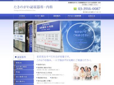 たきのがわ泌尿器科・内科(北区)