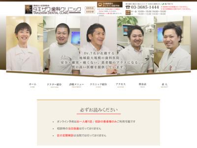 医療法人社団 明敬会 タキザワ歯科クリニック