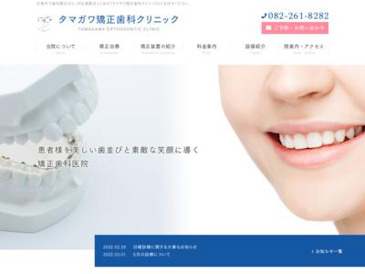 タマガワ矯正歯科クリニック