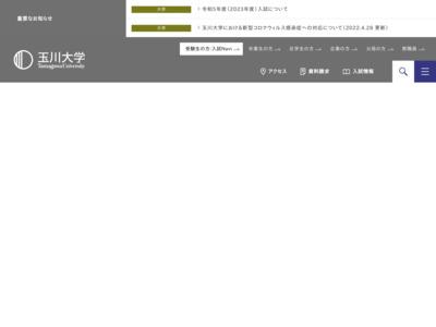 http://www.tamagawa.jp/university/