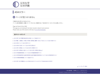 http://www.tamagawa.jp/university/education/index.html