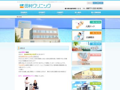 田村外科医院(丸亀市)