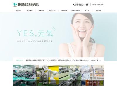 田村薬品工業