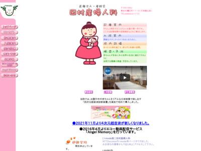 田村産婦人科(高知市)