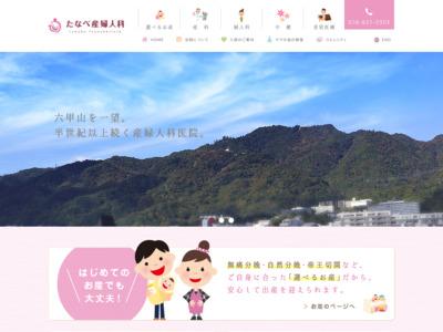 田辺産婦人科(神戸市灘区)