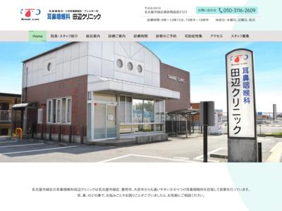 耳鼻咽喉科田辺クリニック(名古屋市緑区)