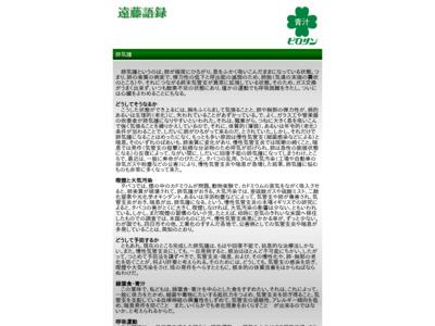 遠藤語録-肺気腫