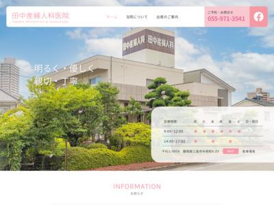 田中産婦人科医院(三島市)