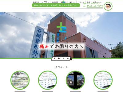 谷掛整形外科診療所(奈良市)